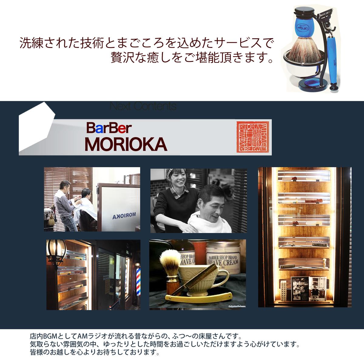 berbarmorioka-lp_r3_c1